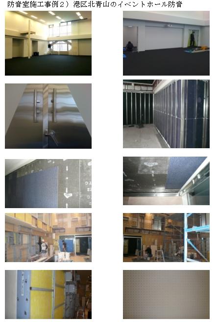 イベントホールの防音工事