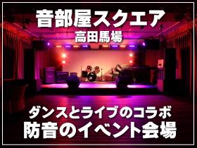 イベントスペース・音部屋スクエア