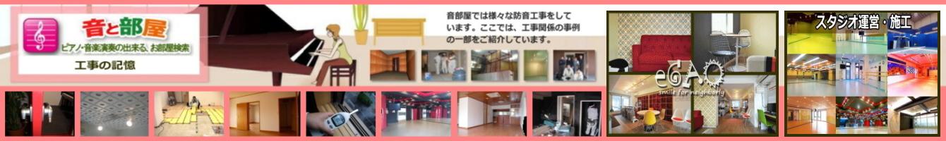 音部屋 防音工事 スタジオ施工や空室対策・有効活用事例