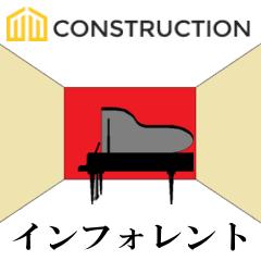 インフォレント 建設施工工事ロゴ