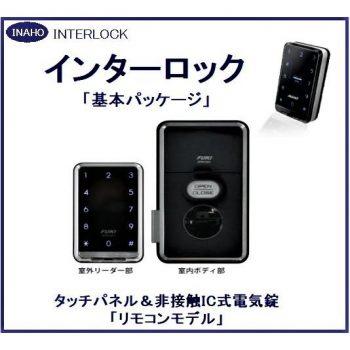 インターロック基本パッケージ商品画像1